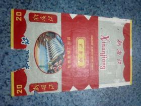 文革杭州卷烟厂烟标:新安江(背面社员借条五十元)