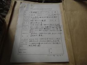 武汉大学历史系教授、 二战史专家张继平- 毛笔手札1