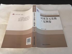 辽夏金元史征(辽朝卷)