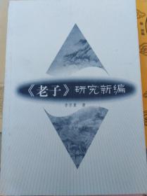 老子研究新编  03年初版