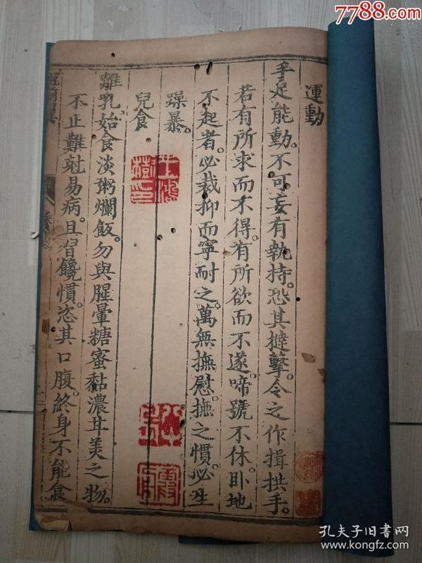 703大珍品宋代黄麻纸精刻【冠后翼、冠后翼】一册全、尺寸24.5x15.5cm、传世极少保老保真