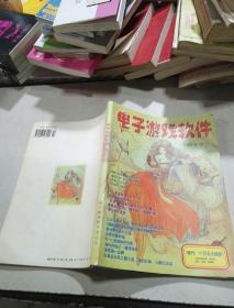 电子游戏软件 1998增刊