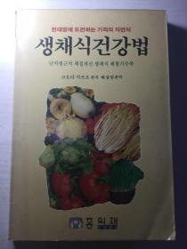 【韩国版】生菜食健康法(甲田光雄)