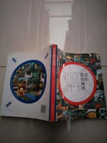 首尔逛街地图【实物图片】