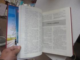 中国机械工业年鉴2016 正版