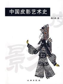 《中国皮影艺术史》(文物出版社)