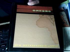 非洲农业图志  高于九品     6W