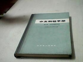 水文测验手册.第三册.资料整编和审查