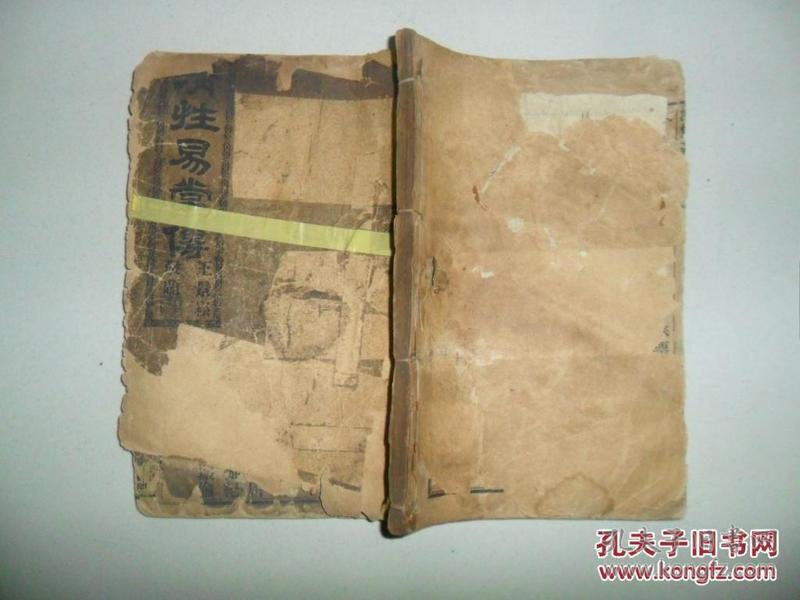 民国石印,道教《情性易棠传》下卷