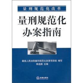 量刑规范化办案指南