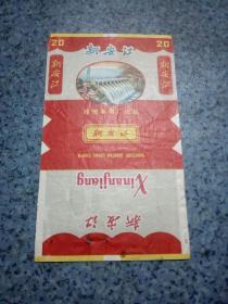 文革杭州卷烟厂烟标:新安江(背面社员向生产队借款借条)