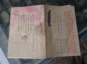江西省水警总队,新生活运动宣传册