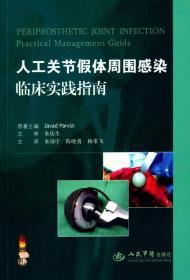 人工关节假体周围感染临床实践指南