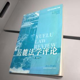 岳麓法学评论.第二卷 【一版一印 9品+++ 正版现货   实图拍摄 看图下单】