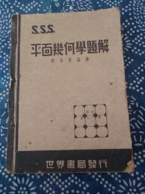 《平几何学题解》蒋伯苍编演,世界书局发行。