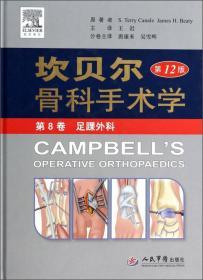 坎贝尔骨科手术学 第12版 第8卷足踝外科