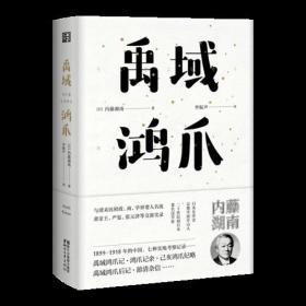 禹域鸿爪(东瀛文人 印象中国系列)