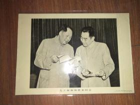 8开宣传画:《毛主席和周恩来在一起》