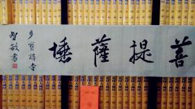 【保真】清定上师衣钵传人当代俱舍宗智敏上师浙江佛协智敏上人多宝讲寺住持智敏长老书法『菩 提 萨 埵』Chinese famous monk  calligraphy