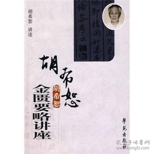 胡希恕金匮要略讲座-中日录音完整版-(含音频光盘一张)