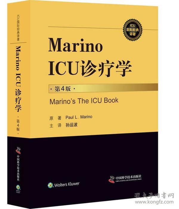 Marino ICU诊疗学