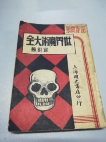 民国 国光书店【世界魔术大全】一册全(西洋魔术东方魔术)