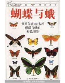 超值低价惠让藏友!【 蝴蝶与蛾 】世界各地500多种蝴蝶与蛾的彩色图鉴 请注意图片及说明