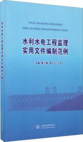 T-水利水电工程监理实用文件编制范例