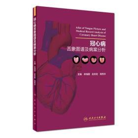 冠心病舌象图谱及病案分析