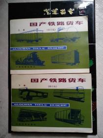 国产铁路货车(修订版)上下
