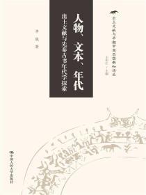 人物、文本、年代 出土文献与先秦古书年代学探索/出土文献与早期中国思想新知论丛