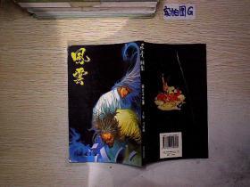 风云画集  第三十三33册
