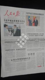【报纸】人民日报  2015年11月18日【习近平抵达菲律宾马尼拉】【习近平会见马来西亚总理纳吉布】