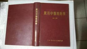 实用中医肾病学(16开硬精装,私藏盖章)