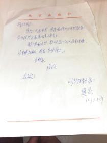 北京出版社作者赵苑信札一页16开