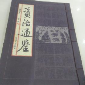 资治通鉴[典藏本]卷四
