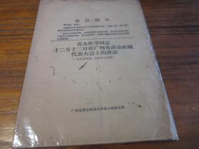 广东文革时期小报:《黄永胜等同志十二月十二日在广州各群众组织代表大会上的讲话》