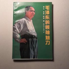 毛泽东的领袖魅力。