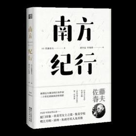 南方纪行(东瀛文人 印象中国系列)