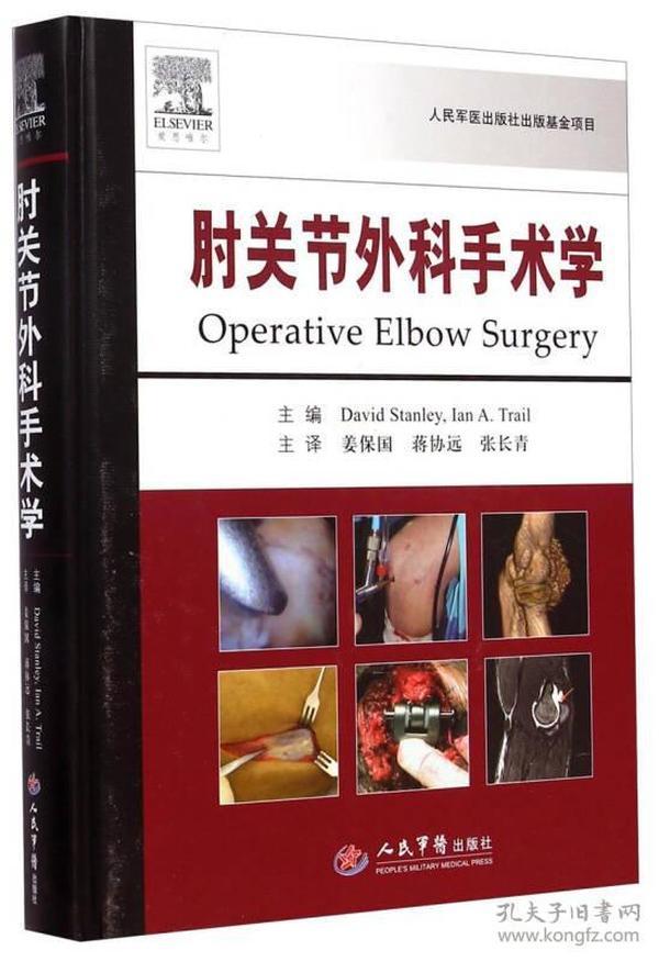 肘关节外科手术学