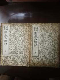 大正名家围棋血战录(上下)
