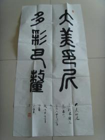 冯伟志:书法:大美印尼,多彩巴厘(带信封及简介)