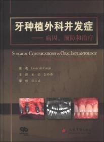 牙种植外科并发症—病因、预防和治疗