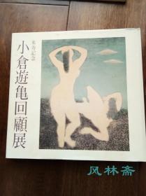 小仓游龟回顾展 米寿纪念 自选初期至近作88套 16开硬精装 全铜版纸彩印