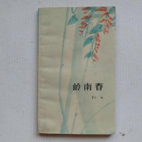 《岭南春》(描写六十年代,岭南人民建设新社会风貌的散文集)精美封面