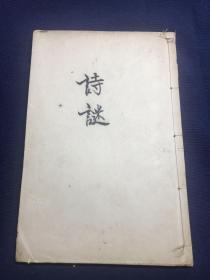 旧写本诗谜1册(大部分空白册) 老纸  品相好