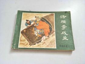 55连环画 活擒李成业