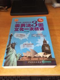 每天读一点世界文化:美英澳3国文化一次精通(英汉双语白金版)