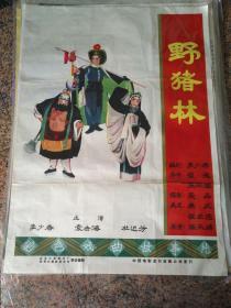 文革前电影宣传画3.野猪林,秦龙等画,1962年北京电影制片厂,中国电影发行放映公司发行,规格:1开,9品。