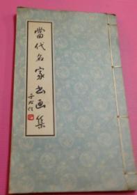 【当代名家书画集】16开 线装本